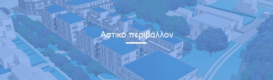 astiko_perivallon