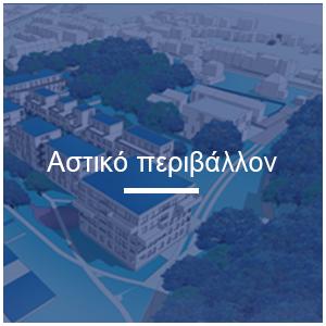 astiko_perivallon_ψιρψλε_300χ300