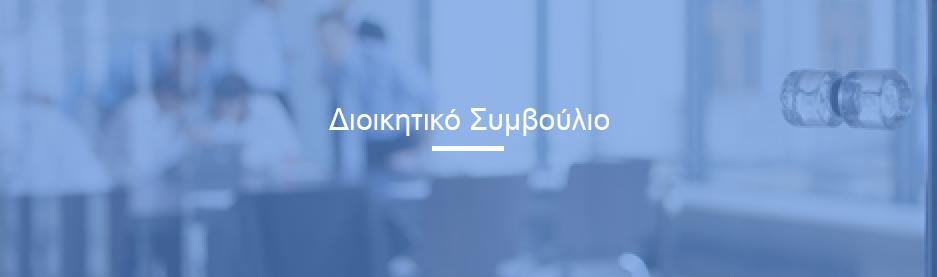 dioikitiko_sumvoulio
