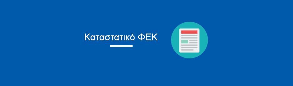 katastatiko_fek