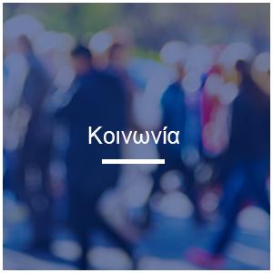 koinonia_circle_300Χ300