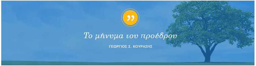 minima_dimarxou