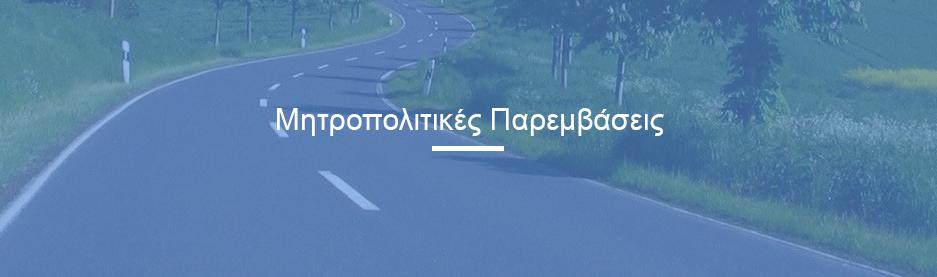 mitropolitikes_paremvaseis