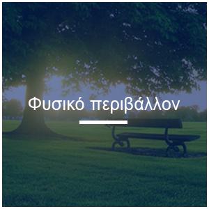 psysical_enviroment_circle_300χ300
